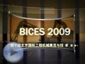 BICES2009盛大开幕 国内工程机械企业展雄风