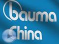 baumaChina2010展前巡回新闻发布会北京召开