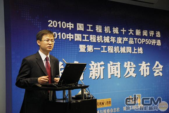 《<a href=http://www.ccmm.com.cn target=_blank>工程机械与维修</a>》杂志主编李志勇介绍2010十大新闻及<a href=http://news.d1cm.com/special/2010top50/index.shtml target=_blank>TOP50</a>评选细则
