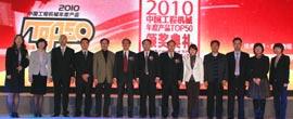 中国工程机械年度产品TOP50(2011)颁奖盛典现场