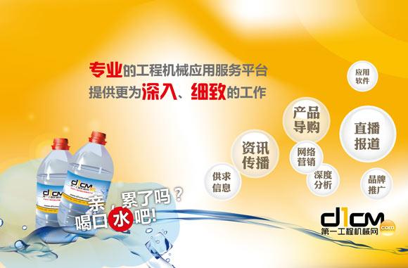 第一工程机械网展台形象宣传(C馆CE16展台)