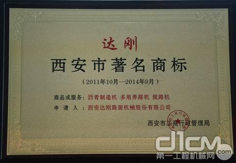 """""""达刚""""商标荣获""""西安市著名商标""""称号"""