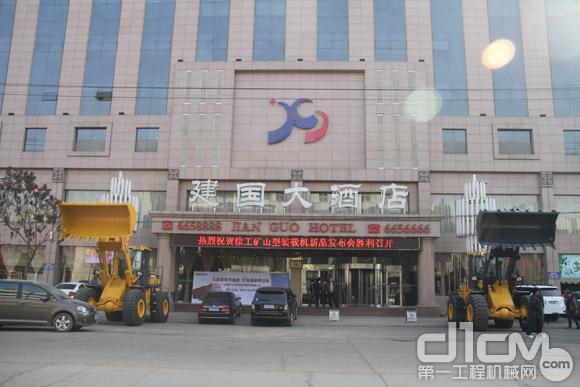 2012徐工矿山型装载机发布会在唐山遵化举行