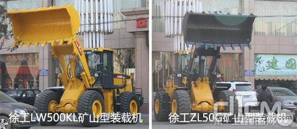 徐工正式发布矿山型装载机