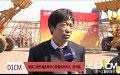 席学斌:骨干企业要发展大吨位装载机(视频)