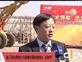 赵家军:徐工矿山装载机销量将超五千台(视频)