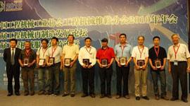 第一批中国工程机械技术服务专家举行授牌仪式