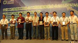 第一批工程机械技术服务专家举行授牌