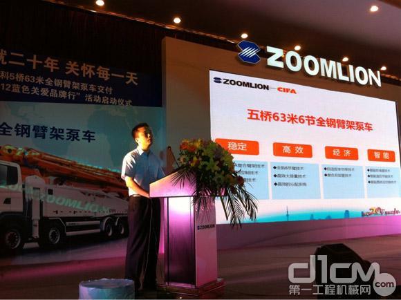 中联重科泵送研发高级工程师邓定文讲解全钢臂架泵车技术特点