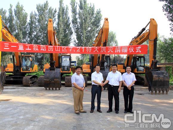 北京/三一向房山捐10台挖掘机用于暴雨灾后重建