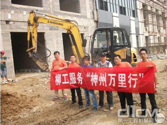 柳工服务工程师与张东志老板的亲切合影