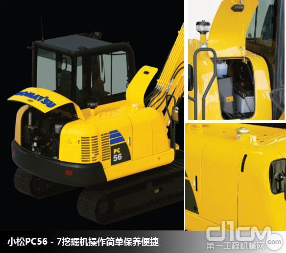 小松PC56-7挖掘机操作简单保养便捷-导购 小松5吨级PC56 7短尾液压
