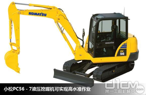 小松5吨级PC56-7短尾液压挖掘机标配康查士服务系统-导购 小松5吨级