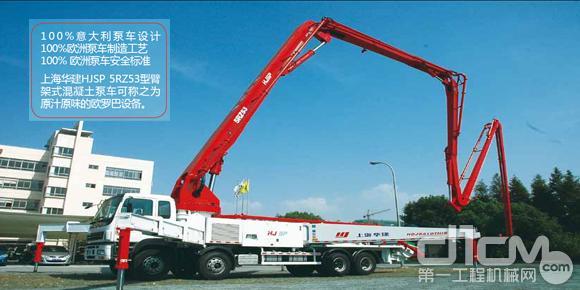 5RZ53混凝土泵车