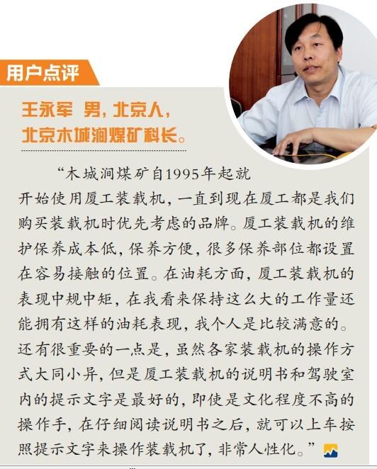 北京木城涧煤矿科长 王永军