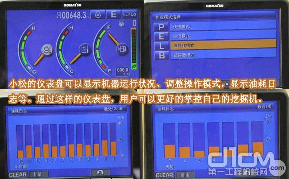 小松pc200-8m0挖掘机的仪表盘