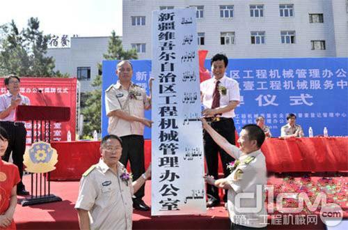 新疆维吾尔自治区工程机械管理办公室揭牌成立
