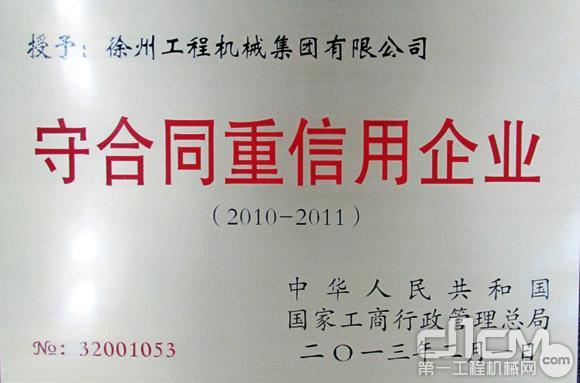 """徐工集团荣获国家""""守合同重信用""""企业称号"""