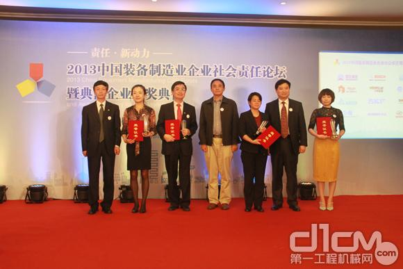 """12家企业荣膺""""2013中国装备制造业社会企业社会责任履行着典范"""""""