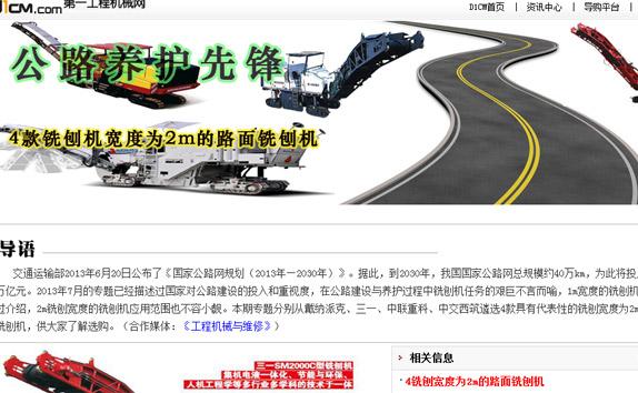 公路养护先锋:4款铣刨宽度2m路面铣刨机