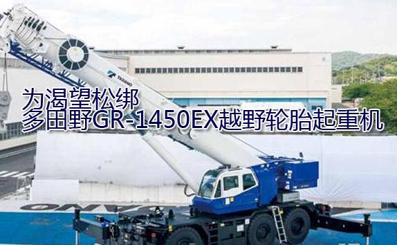 多田野GR-1450EX越野轮胎起重机