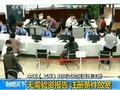 沪自贸区受理业务 500余家公司首日申请注册