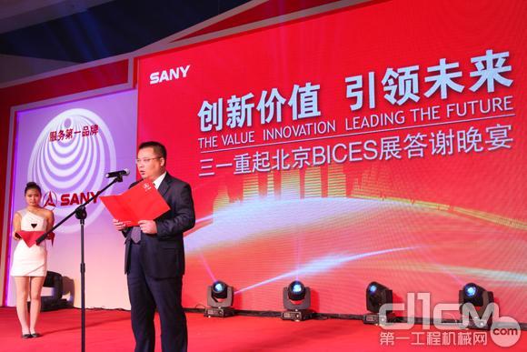三一集团副总经理、三一重起营销公司总经理朱丹于宴会伊始致辞
