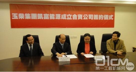 玉柴集团与凯富能源合资开展国际投资经营业务
