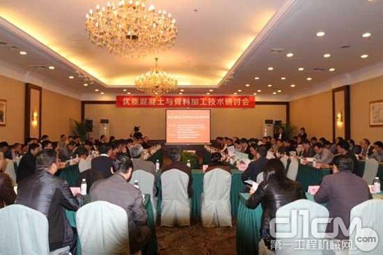 优质混凝土与骨料加工技术研讨会在蓉召开