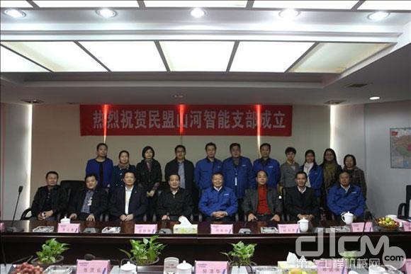 民盟山河智能支部在山河智能产业园综合楼召开成立大会