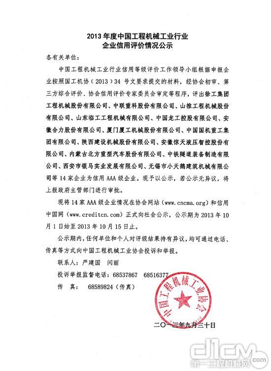 14家企业获中国工程机械工业行业信用AAA级企业