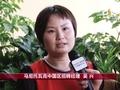 D1CM专访马尼托瓦克中国区招聘经理