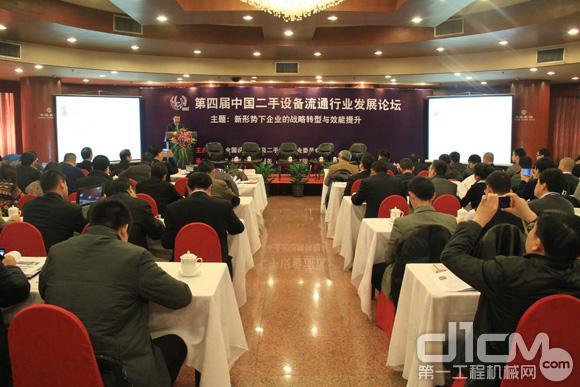 第四届中国二手设备流通行业发展论坛圆满召开