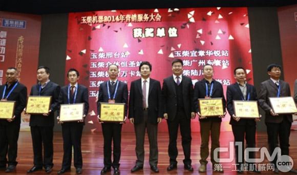 玉柴机器2014年营销服务大会在南宁举行