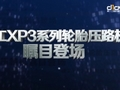 徐工XP3压路机