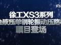 徐工XS3压路机视频