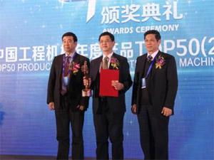 2014年中国工程机械TOP50金手指奖榜单发布
