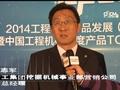 视频: 【TOP50获奖感言】徐工挖掘机械沈志军