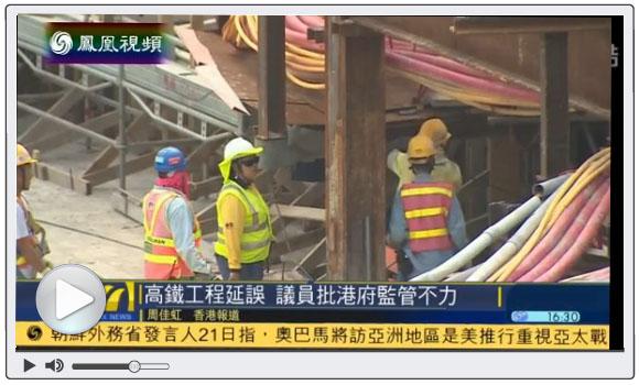 广深高铁工程延误