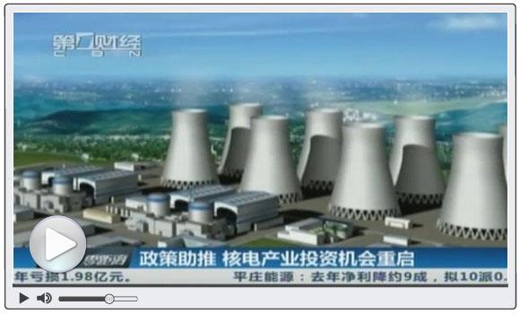 核电产业重启