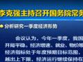 国务院分析一季度经济形势 部署改革任务