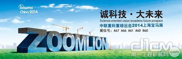 中联智造将亮相2014上海宝马展:掀绿色革命风暴