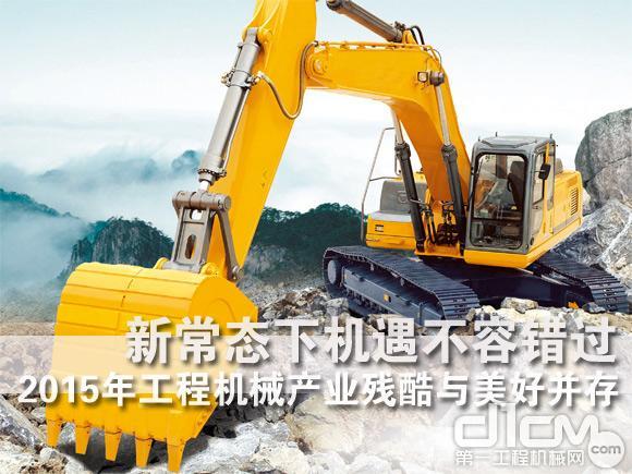 新常态下新机遇 2015年工程机械产业残酷与美好并存