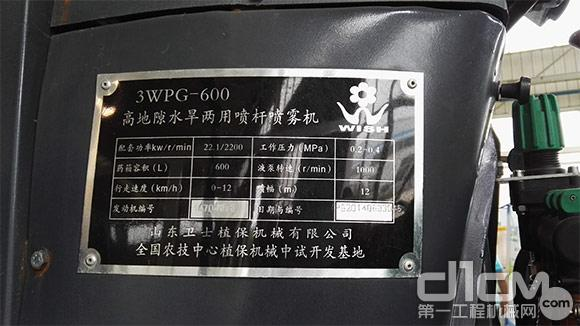 3WPG-600高地隙水旱两用喷杆喷雾机产品铭牌