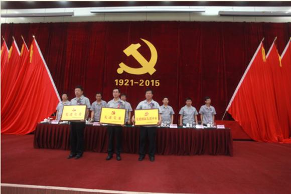 2015年度福田雷沃重工七一表彰大会上领导为获奖单位颁奖