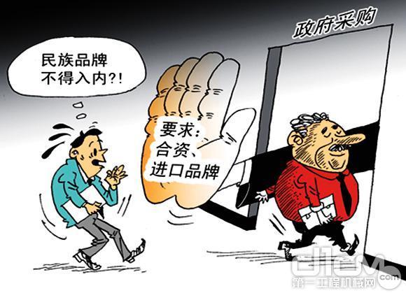 """讽刺政府采购只选""""洋品牌""""的漫画"""