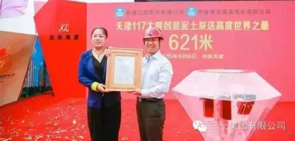 中国结构第一高楼封顶,三一创混泥土泵送吉尼斯纪录