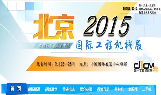 BICES 2015北京 国际工程机械展