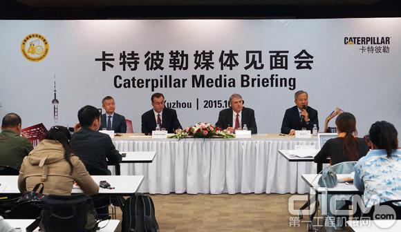 卡特彼勒在华40周年庆典媒体见面会