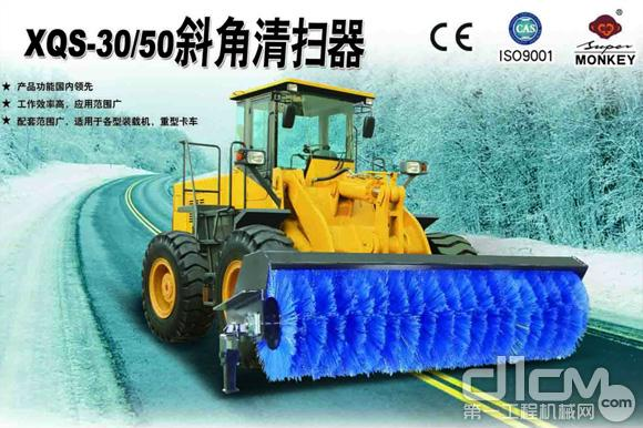 搭载了斜角清扫器的轮式装载机(推移式除雪设备)